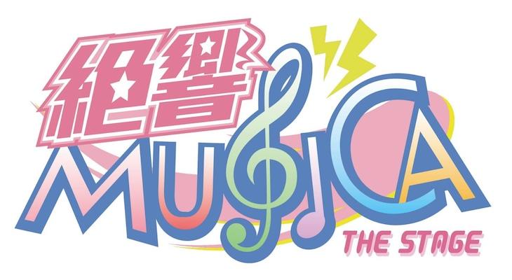 「絶響MUSICA THE STAGE」ロゴ