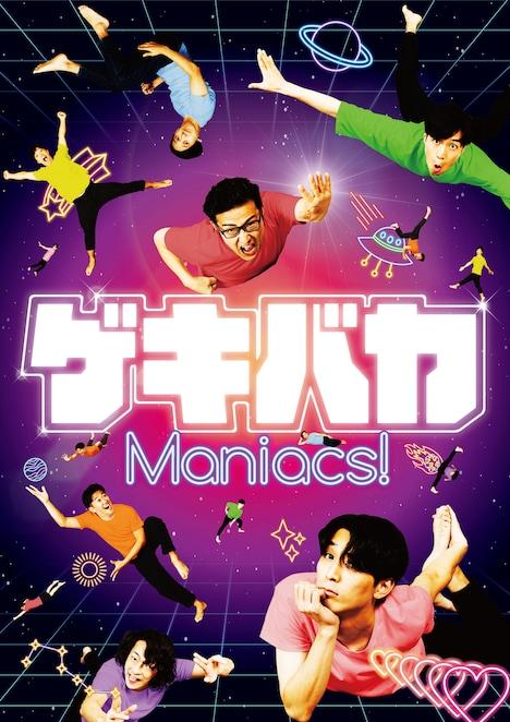 ゲキバカ Maniacs!「ベンタロー戦記」チラシ