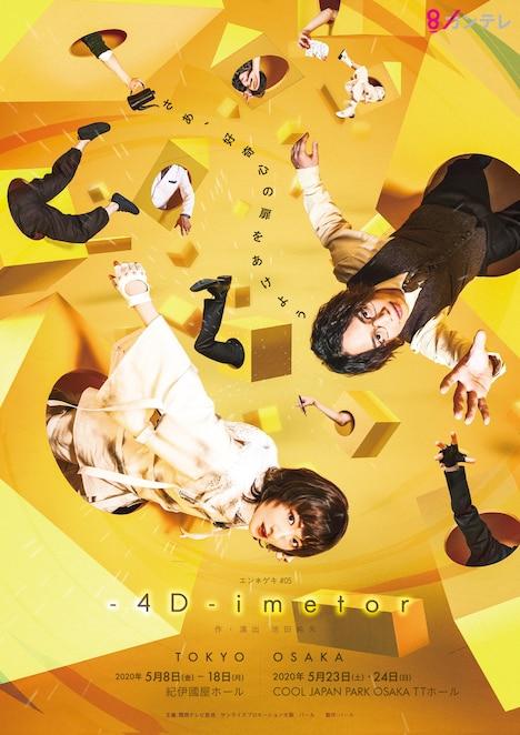 エン*ゲキ #05「-4D-imetor」メインビジュアル