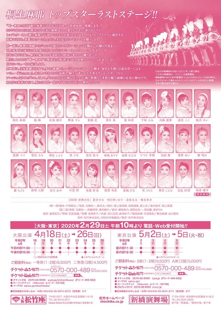 OSK日本歌劇団「レビュー春のおどり」チラシ裏