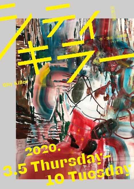 映画美学校アクターズ・コース 2019年度公演「シティキラー」チラシ表
