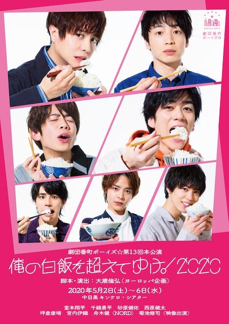 劇団番町ボーイズ☆ 第13回本公演「俺の白飯を超えてゆけ!2020」ビジュアル