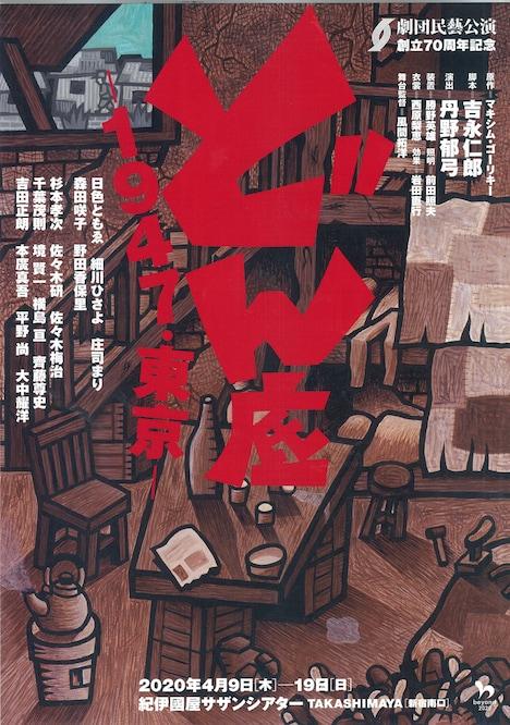 劇団民藝創立70周年記念「どん底―1947・東京―」チラシ表