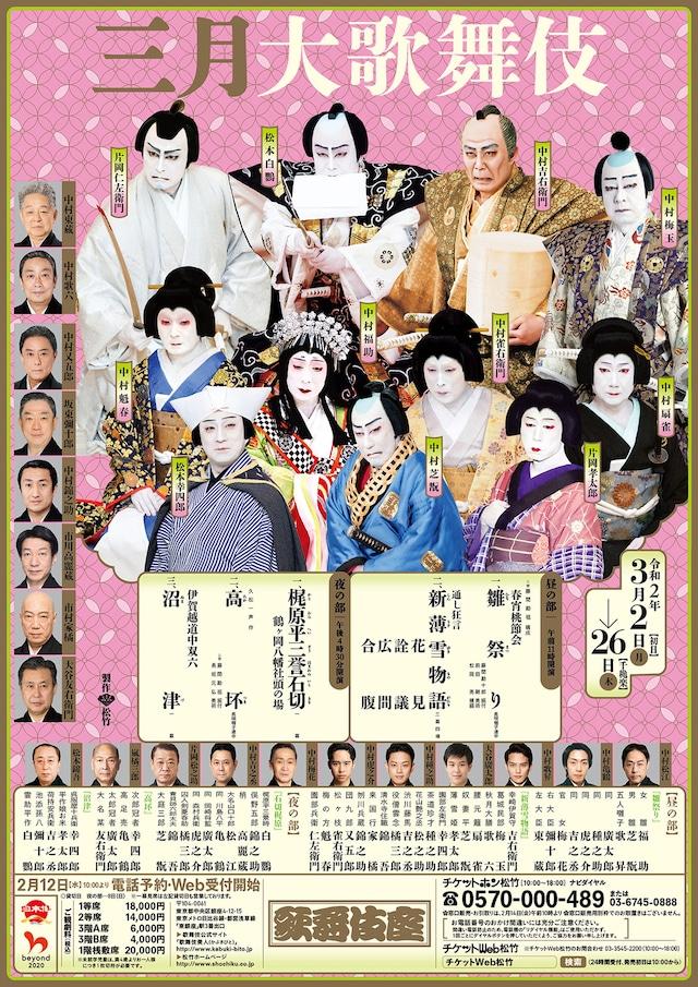 「三月大歌舞伎」チラシ表
