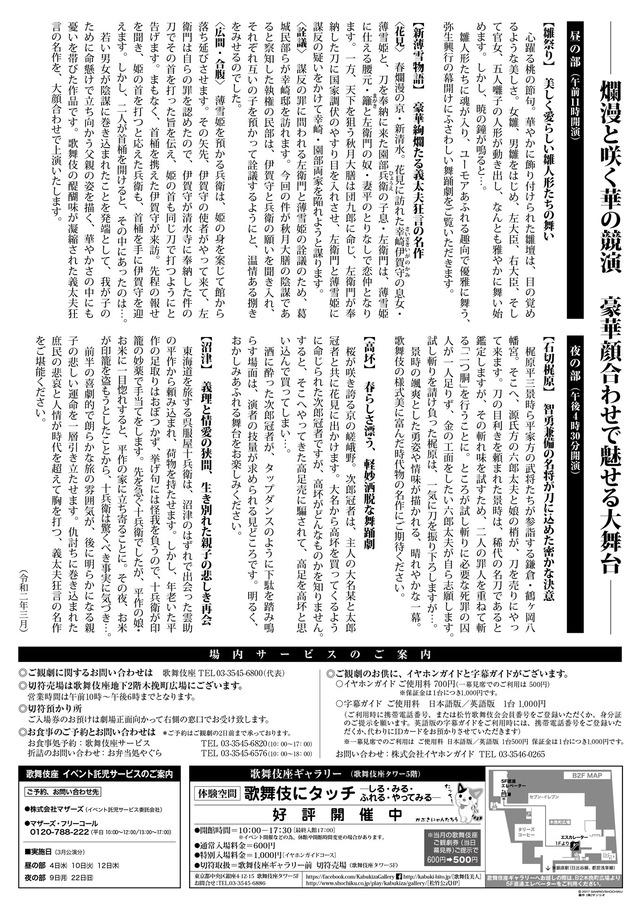 「三月大歌舞伎」チラシ裏