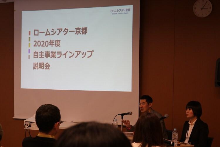 2020年度ロームシアター京都自主事業ラインアップ説明会の様子。