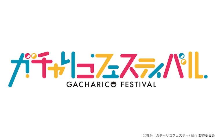 舞台「ガチャリコフェスティバル」ロゴ