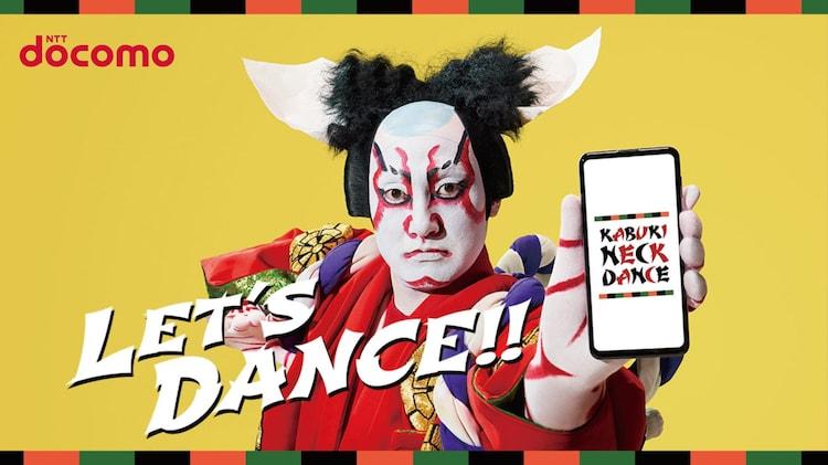 「KABUKI NECK DANCE」ビジュアル