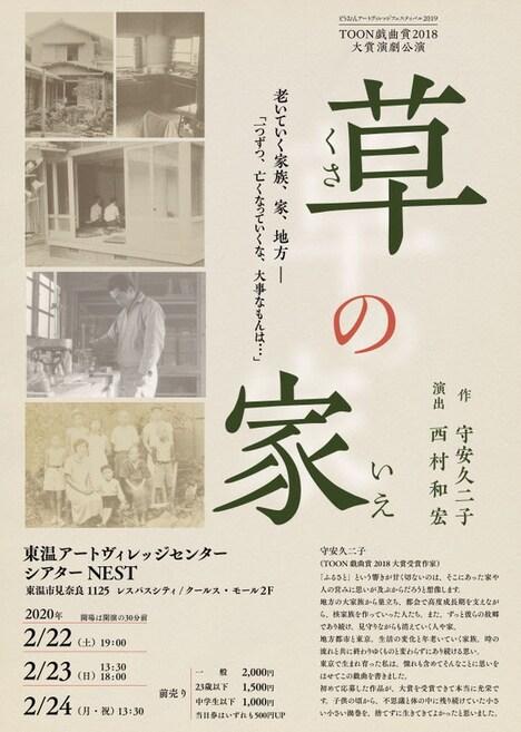 TOON戯曲賞2018 大賞作品「草の家」チラシ表