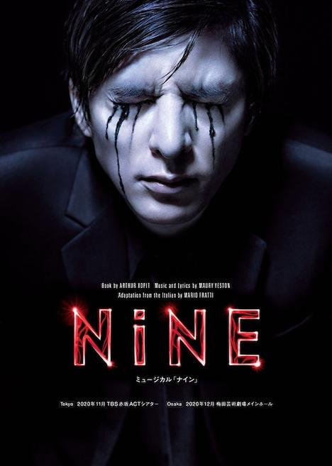 ミュージカル「NINE」ビジュアル