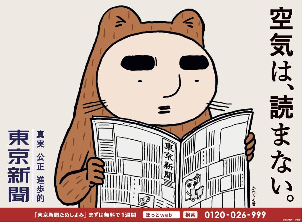 【話題】吉田戦車「伝染るんです。」のかわうそ君が東京新聞の広告キャラに就任