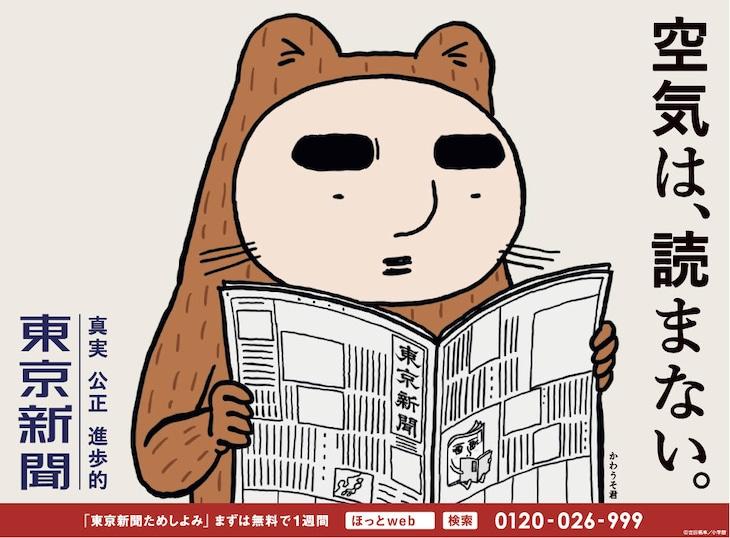 東京新聞の広告ビジュアル。