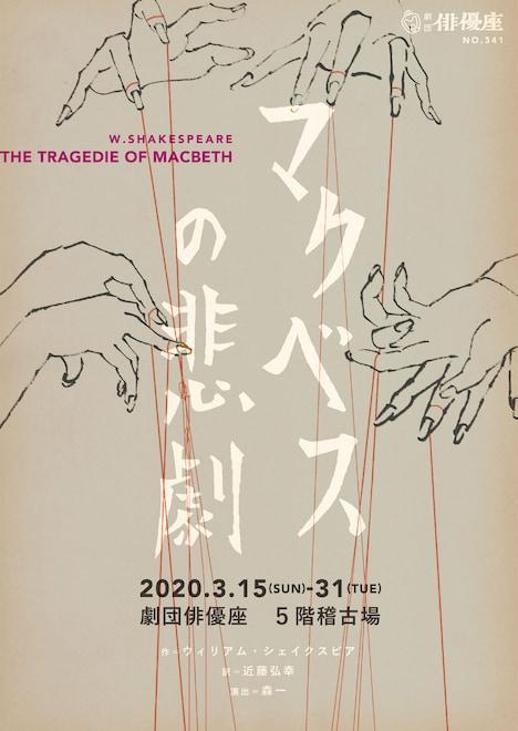 劇団俳優座 No.341「マクベスの悲劇」」ビジュアル