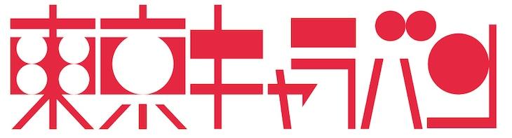「東京キャラバン」ロゴ