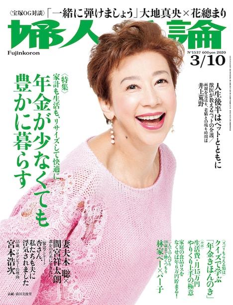 「婦人公論」2020年3月10日号(中央公論新社)