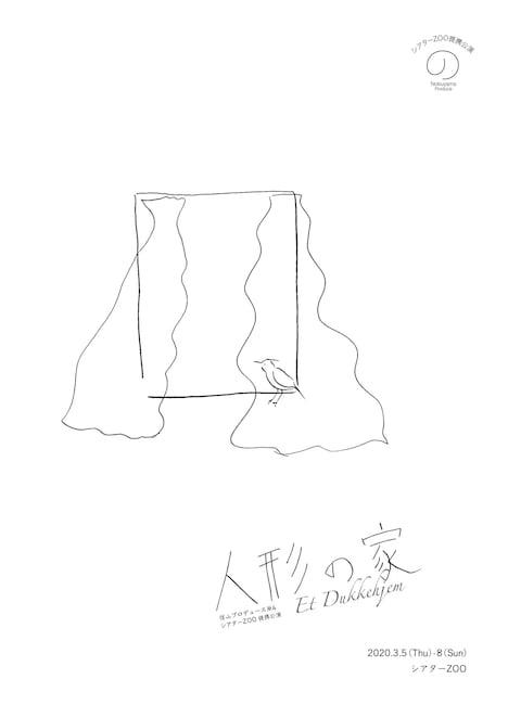 信山プロデュース※4「人形の家」チラシ面