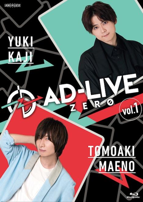 「AD-LIVE ZERO」Blu-ray第1巻のジャケット。