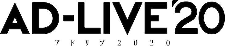 「AD-LIVE 2020」ロゴ