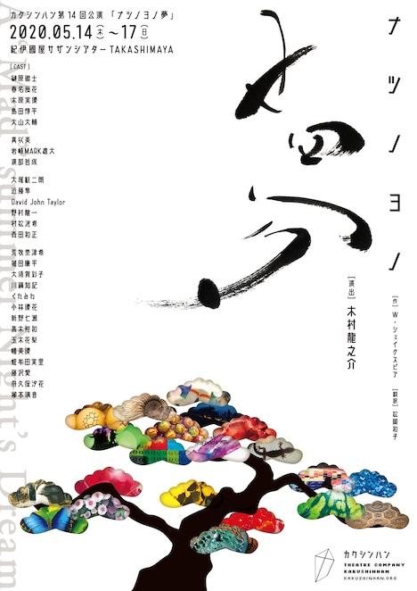 カクシンハン 第14回公演「ナツノヨノ夢」チラシ
