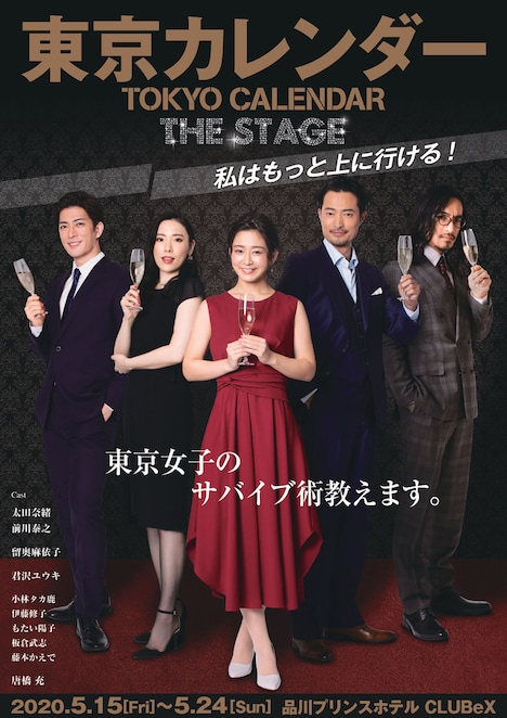 「東京カレンダー THE STAGE 私はもっと上に行ける!」メインビジュアル