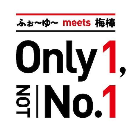 ふぉ~ゆ~ meets 梅棒「Only.1,not No.1」ロゴ