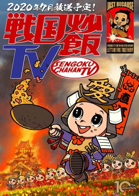 「戦国炒飯TV」キービジュアル (c)2020 戦国炒飯TV