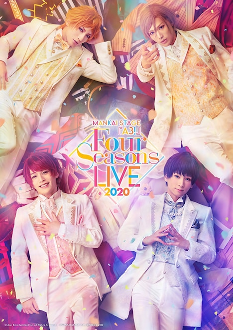 「MANKAI STAGE『A3!』~Four Seasons LIVE 2020~」キービジュアル