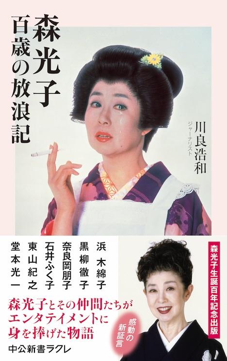 「森光子 百歳の放浪記」表紙
