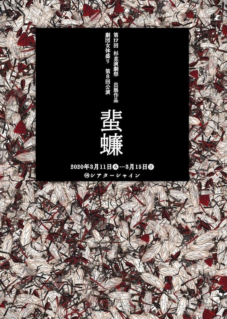 劇団女体盛り 第8回公演「ゴキブリ」チラシ表