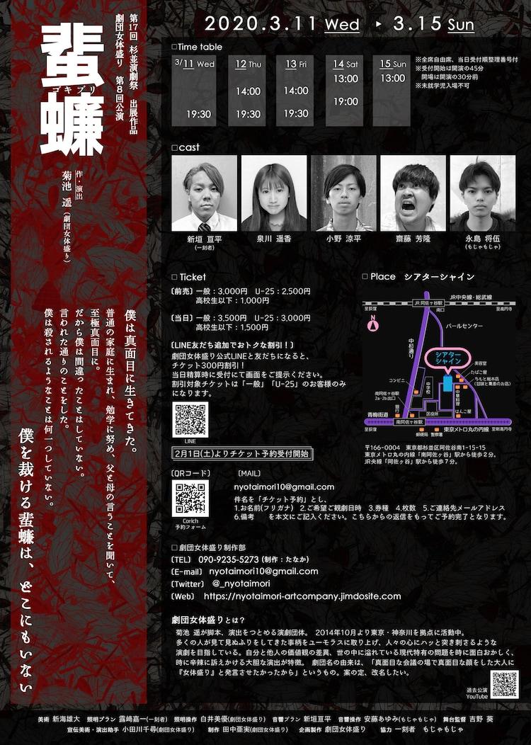 劇団女体盛り 第8回公演「ゴキブリ」チラシ裏
