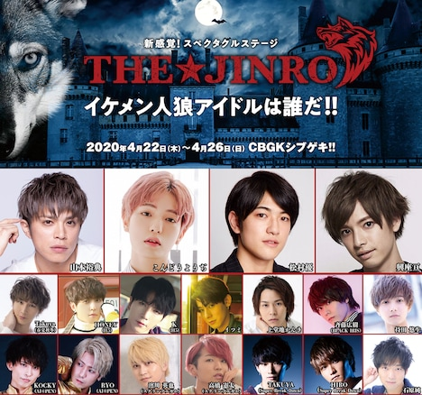 「新感覚!スペクタクルステージ『THE★JINRO』―イケメン人狼アイドルは誰だ!!―」の出演者。