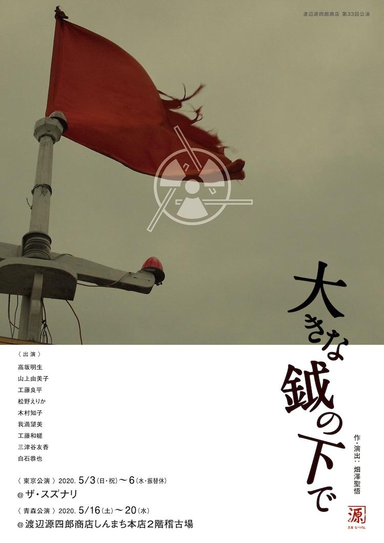 渡辺源四郎商店 第33回公演「大きな鉞の下で」チラシ表