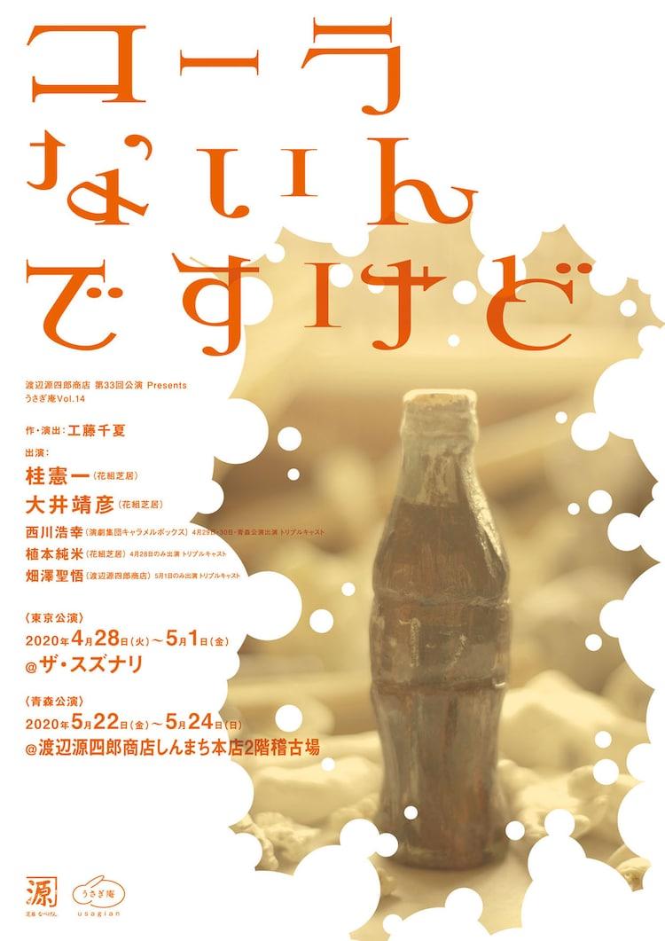 渡辺源四郎商店第33回公演Presents うさぎ庵Vol.14「コーラないんですけど」チラシ表