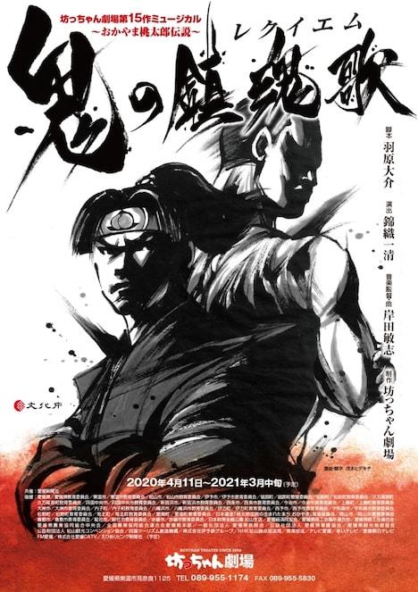 坊っちゃん劇場 第15作ミュージカル「~おかやま桃太郎伝説~ 鬼の鎮魂歌」メインビジュアル