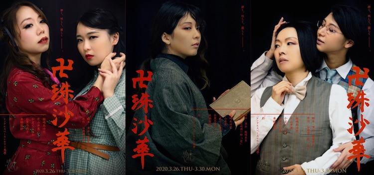 ヅカ★ガール 復刻公演「卍珠沙華」ビジュアル