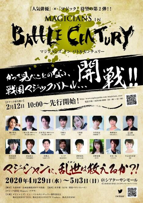 舞台「マジシャンズ・イン・バトルセンチュリー Magicians In BattleCentury」チラシ