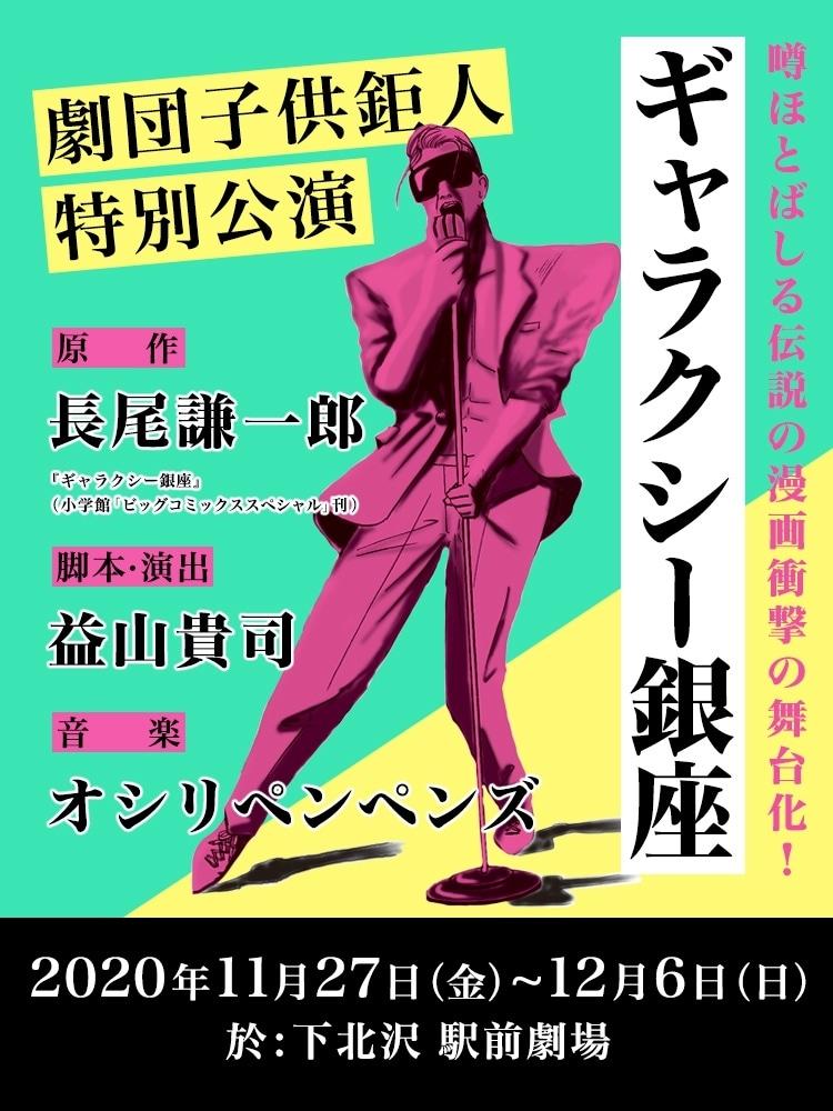 劇団子供鉅人 特別公演「ギャラクシー銀座」仮ビジュアル