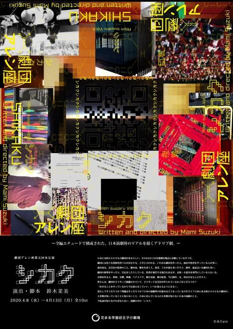 劇団アレン座 第5回本公演「シカク」チラシ