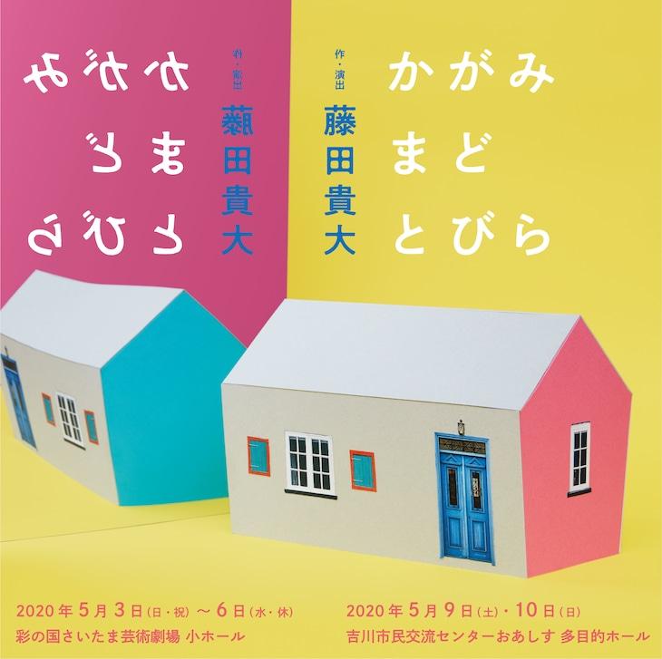 「かがみ まど とびら」ビジュアル(宣伝美術:名久井直子)