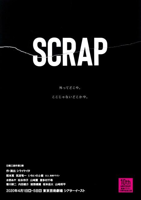 「温泉ドラゴン10周年記念公演 日韓三部作第3弾『SCRAP』」チラシ