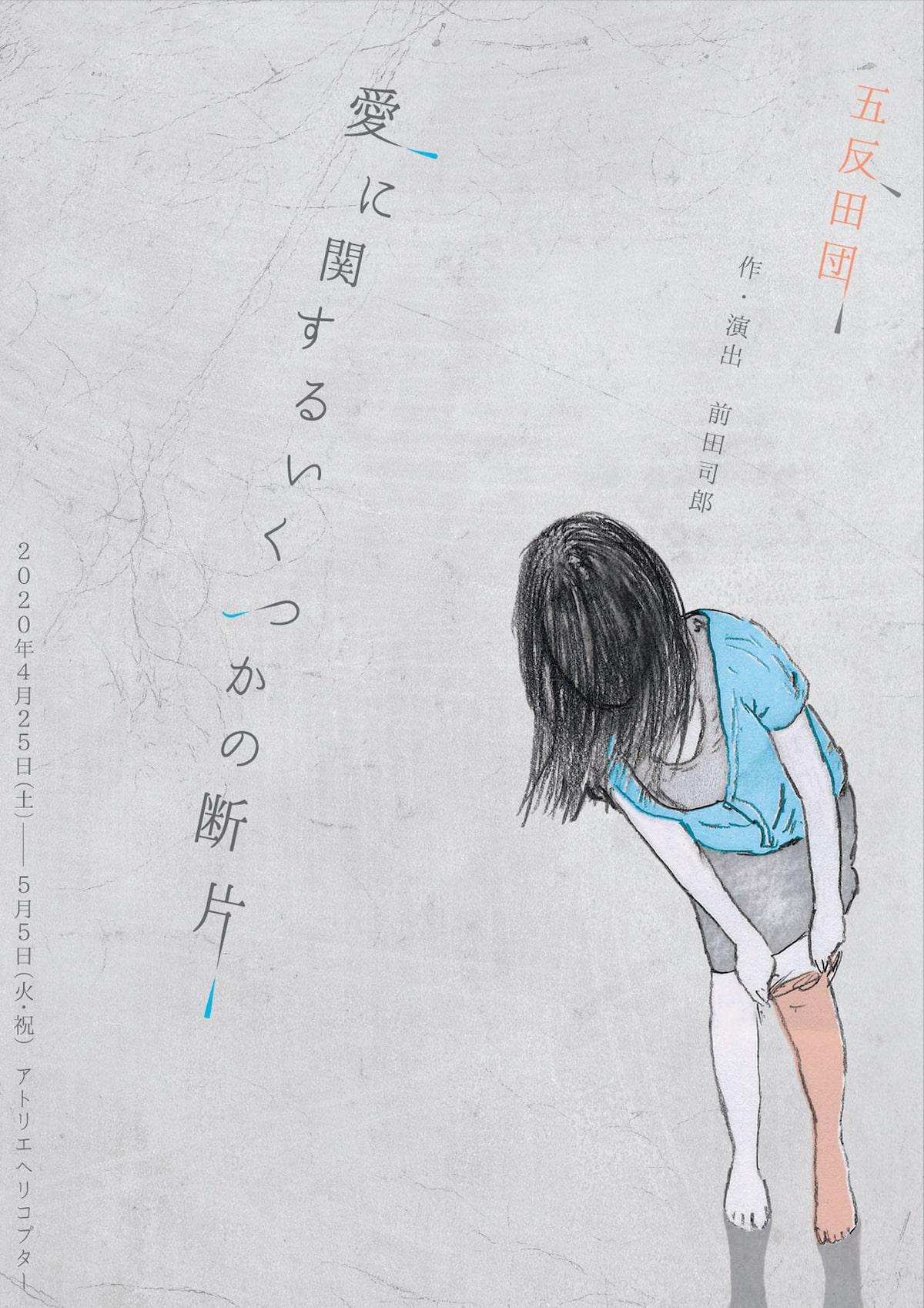 五反田 スピア