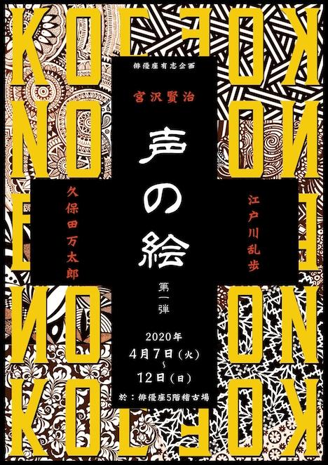 俳優座有志企画「声の絵 第1弾」チラシ表