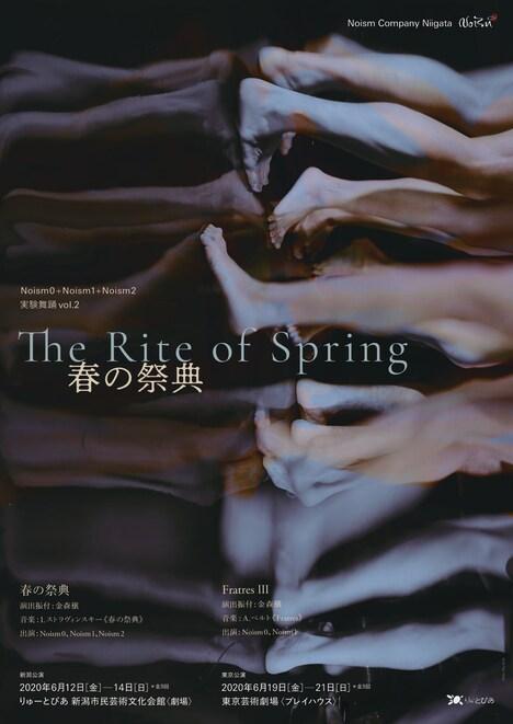 延期となった実験舞踊vol.2「春の祭典」 / 「Fratres III」のチラシ。