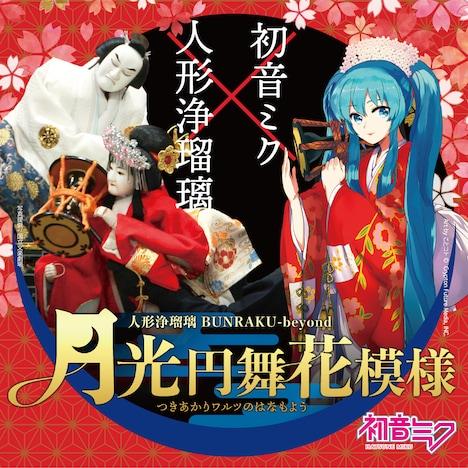 「人形浄瑠璃×初音ミク BUNRAKU-Beyond 月光円舞花模様」ビジュアル