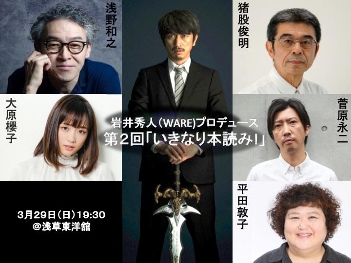 岩井秀人(WARE)プロデュース 第2回「いきなり本読み!」ビジュアル