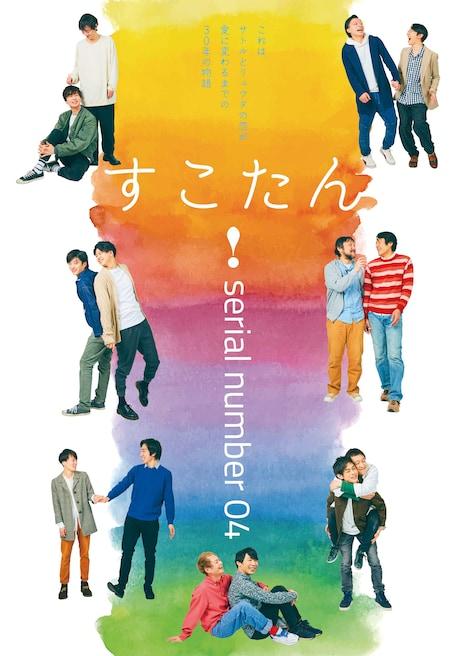serial number 04「すこたん!」チラシ表