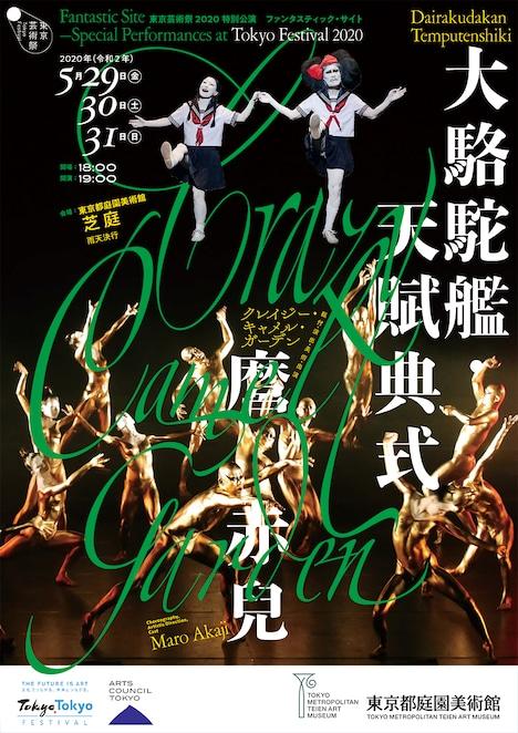 東京芸術祭2020特別公演 ファンタスティック・サイト 大駱駝艦・天賦典式「Crazy Camel Garden」チラシ表