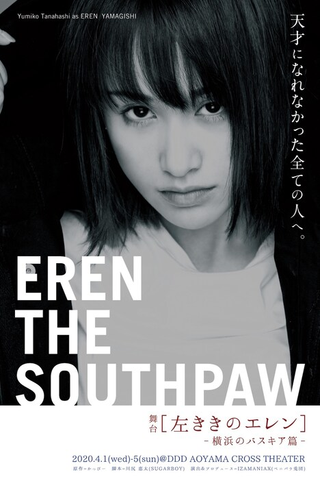 舞台「左ききのエレン~横浜のバスキア篇~」ビジュアル