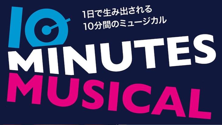「10ミニッツ・ミュージカル」ビジュアル