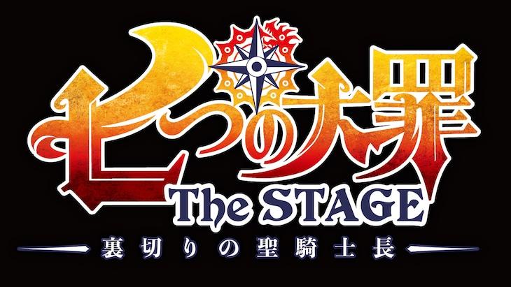 「七つの大罪 The STAGE -裏切りの聖騎士長-」ロゴ